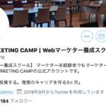 """【24事例】DMCxマケスタで話題!DMMマーケティングキャンプの""""擦った""""Twitter広告まとめ"""