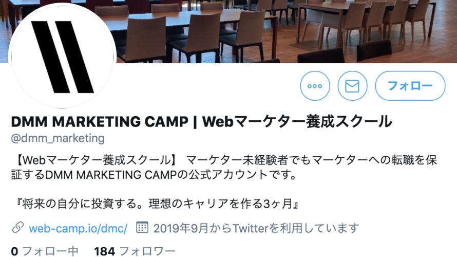 """【""""擦った""""Twitter広告】DMCxマケスタで話題!DMMマーケティングキャンプの広告まとめ"""