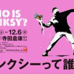 映画のセットのような美術展「バンクシーって誰?展」2020年8月に東京・寺田倉庫で開催!